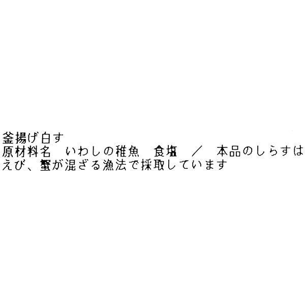 釜揚げしらす 100g入(国産原料使用)【16時~22時時間指定商品】