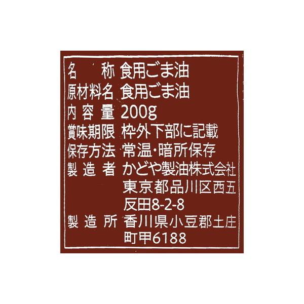 セブンプレミアム 純正ごま油 (200g)