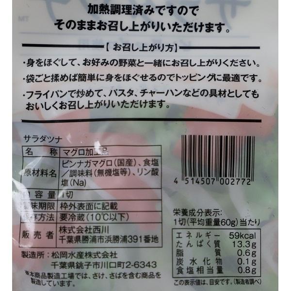 サラダツナ(プレーン)1切