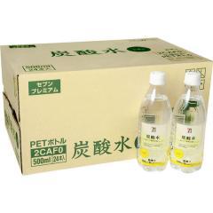 セブンプレミアム 炭酸水 レモン 500ml 1ケース24本入【ポイント10倍】
