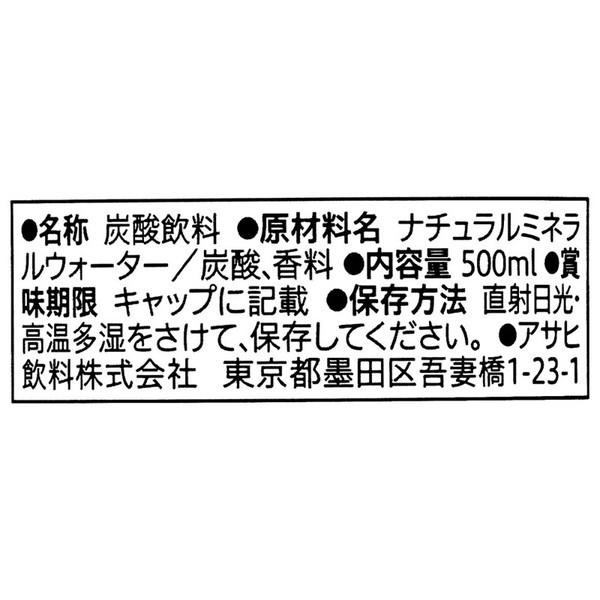 セブンプレミアム 強炭酸水レモン 500ml