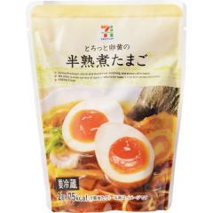 セブンプレミアム 半熟煮たまご (2コ入)