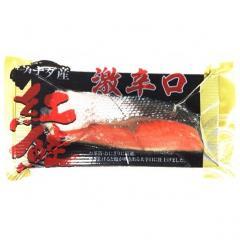 カナダ産原料 塩紅鮭切身(大辛口)1切【冷凍でお届け】