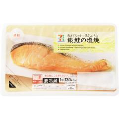 銀鮭の塩焼(骨あり) 1切【セブンプレミアム】