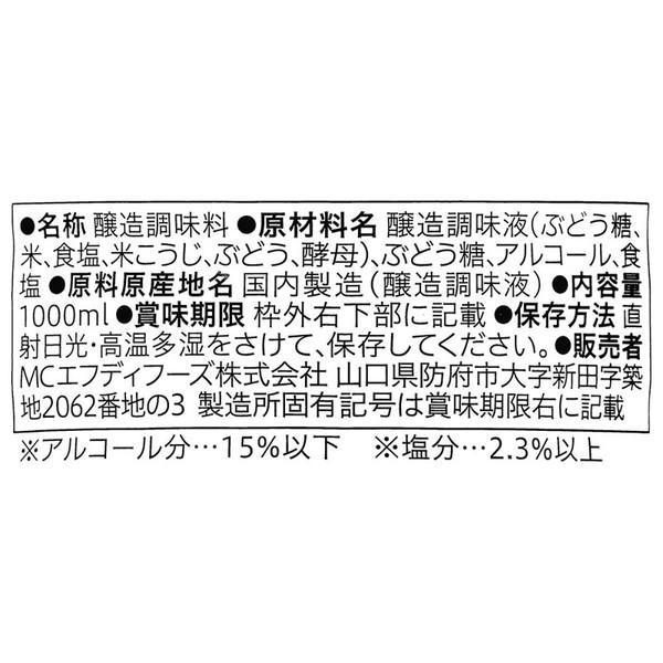 セブンプレミアム 料理酒 1本(1000ml)