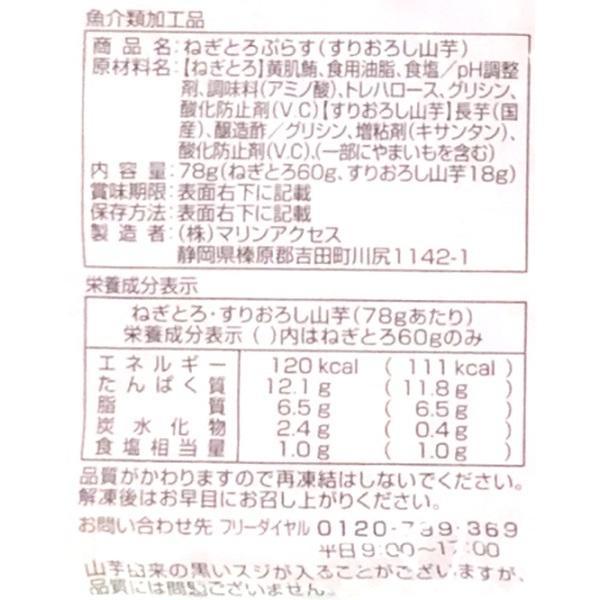 ねぎとろぷらす(すりおろし山芋)【冷凍でお届け】