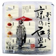 男前豆腐店 京の石畳 (50g×9コ入)