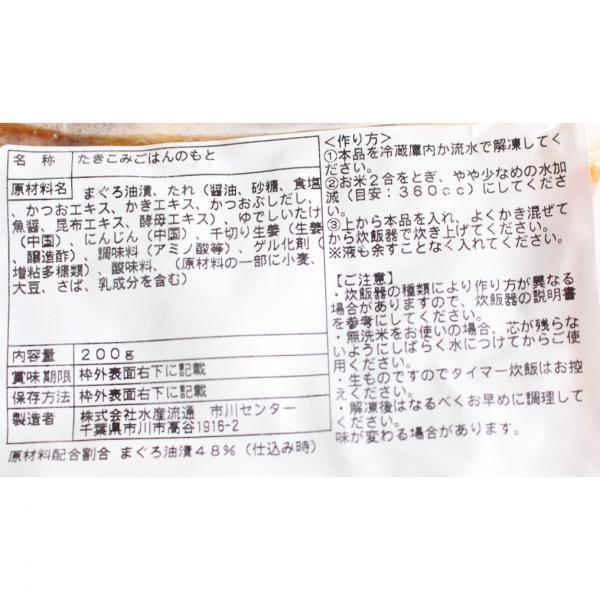 【冷凍でお届け】春の行楽!炊き込み御飯の素セット(2合/3~4人前)【バイヤー厳選】【ポイント10倍】