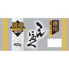 マンナンベスト 徳用国産こんにゃく400g【アウトレット】
