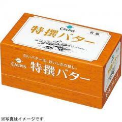 カルピス 特撰バター有塩 (450g)