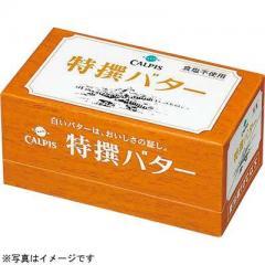 カルピス 特選バター 食塩不使用 無塩バター 450g