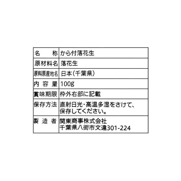 落花生 100g セブンプレミアム千葉県産