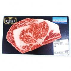 氷室熟成!北海道産北の国黒牛ロースステーキ用180g【冷凍】