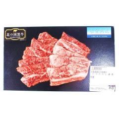 氷室熟成!北海道産北の国黒牛バラカルビ焼用150g【冷凍】