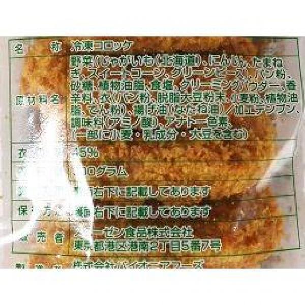 【レンジ対応】北海道コロッケ(野菜)6個(油調理済)