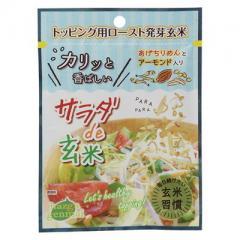 サラダde玄米 あげちりめんとアーモンド (15g)