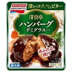味の素 洋食亭ジューシーハンバーグ 1袋 (165g)