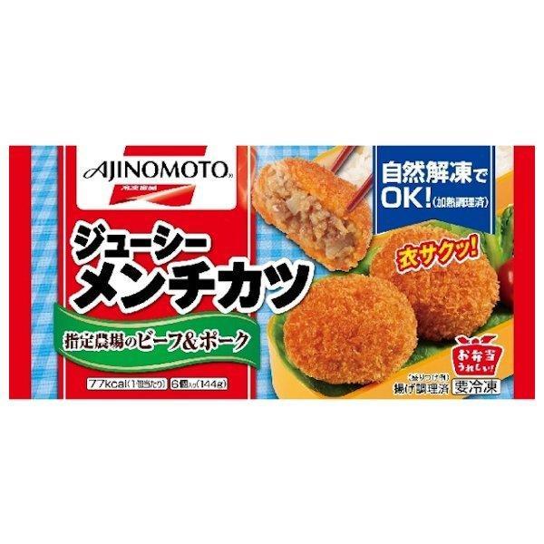 味の素 ジューシーメンチカツ (6コ入)
