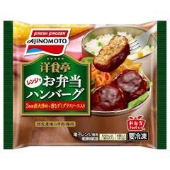 埼玉県などの国内工場製造 味の素 洋食亭お弁当ハンバーグ (4コ入)