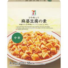 セブンプレミアム ひき肉入り麻婆豆腐の素 中辛 (137g)