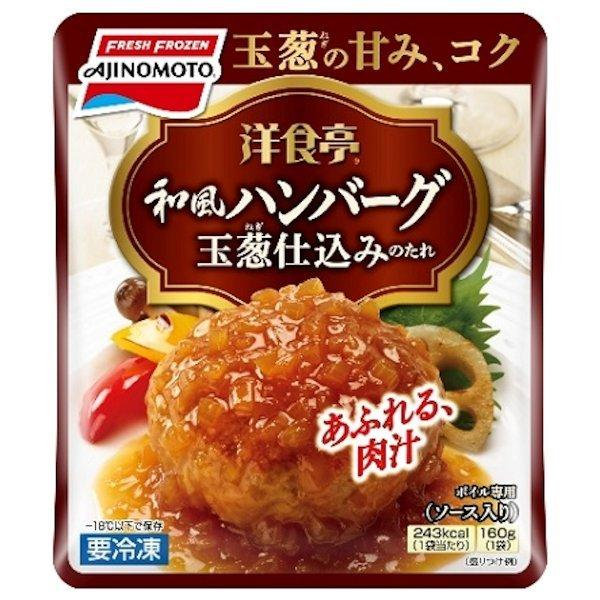 味の素 洋食亭 和風ハンバーグ (160g)
