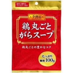 エスビー 李錦記 鶏丸ごとがらスープ 袋100g