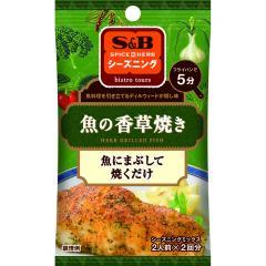 S&B シーズニング 魚の香草焼き (16g)
