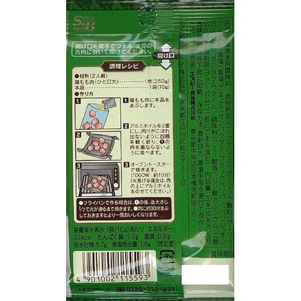 S&B シーズニング 鶏の香草焼き (20g)