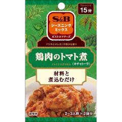 S&B シーズニング 鶏肉のトマト煮 (16g)