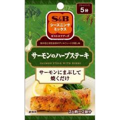 S&B シーズニング サーモンのハーブステーキ (12g)