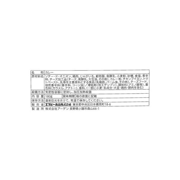 セブンプレミアム インド風チキンカレー (180g)