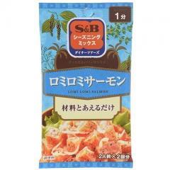 S&B シーズニング ロミロミサーモン (8g)