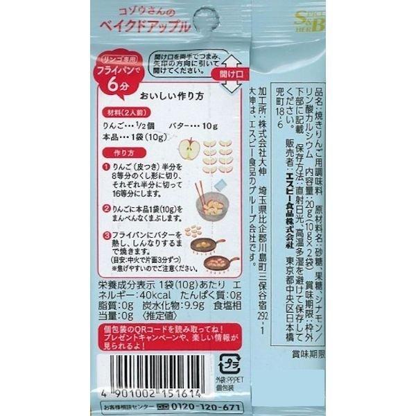 おひさまキッチン ベイクドアップル (20g)