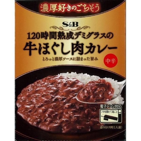 S&B 濃厚好きのごちそう 120時間熟成デミグラスの牛ほぐし肉カレー 中辛 (150g)