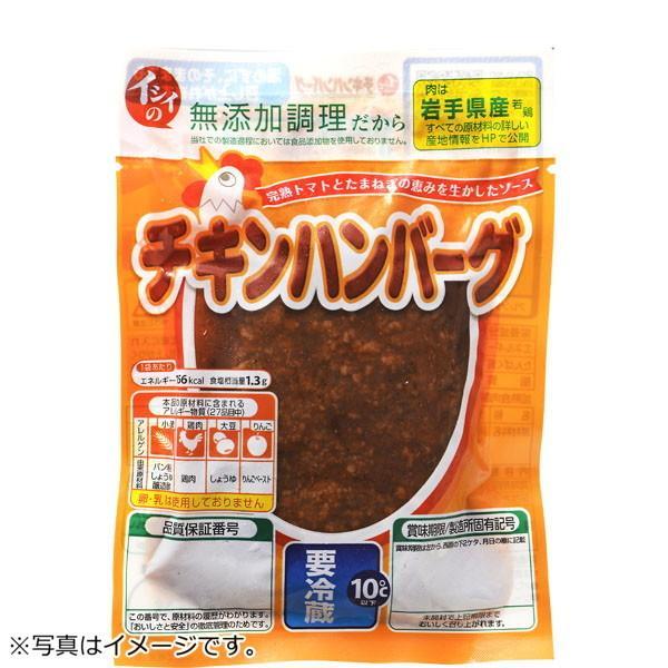 LOHACO - 石井食品 チキンハンバ...