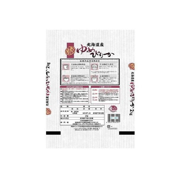 あたたか 北海道ゆめぴりか 1袋(2kg)