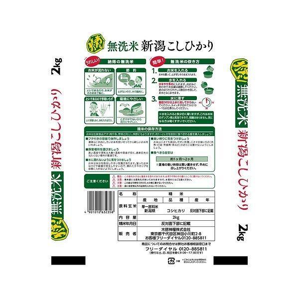 あたたか 無洗米 新潟こしひかり (2kg)