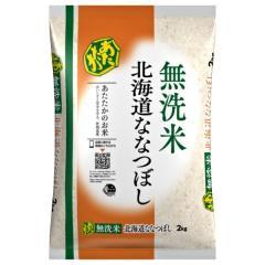 あたたか 無洗米 北海道ななつぼし (2kg)