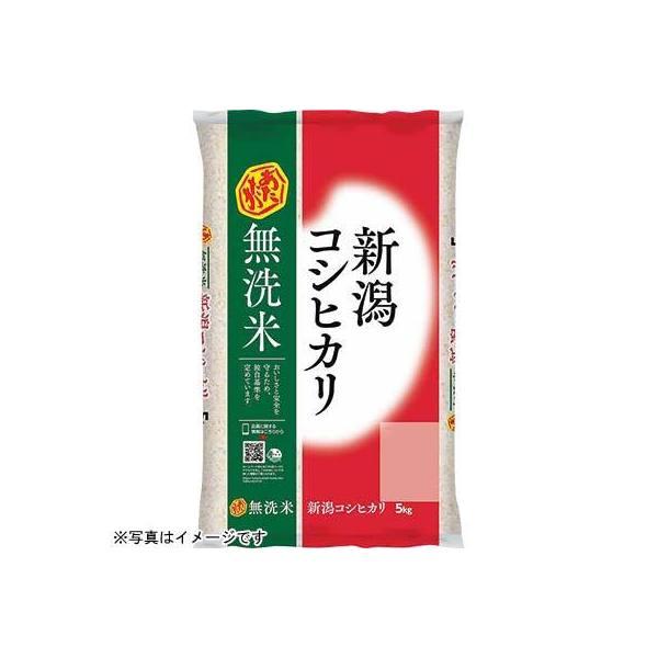 あたたか無洗米新潟コシヒカリ(5kg)