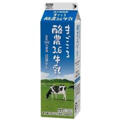 まごころ酪農3.6牛乳 1本(1000ml)