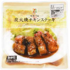 セブンプレミアム 炭火焼チキンステーキ(スライス)(110g)〈加熱済・レンジ商品〉