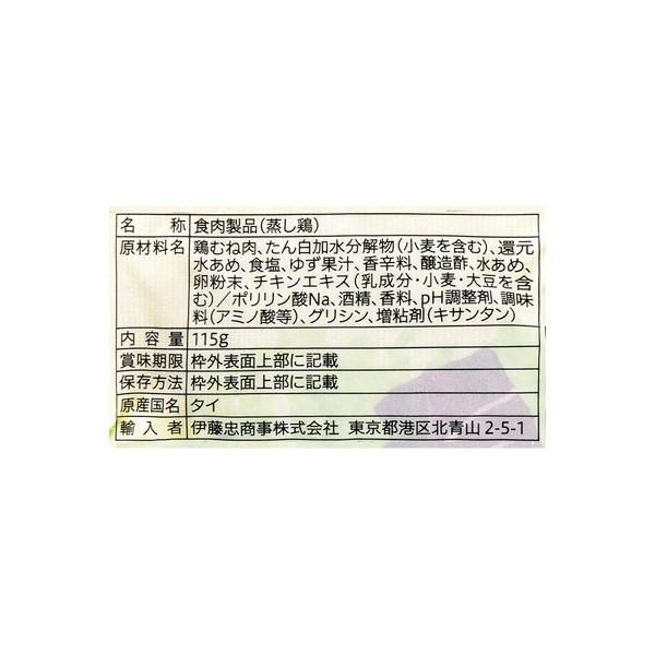 セブンプレミアム サラダチキン (柚子こしょう) (115g)