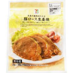 セブンプレミアム 豚ロース生姜焼 (70g)