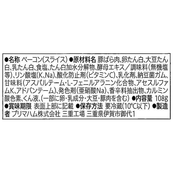セブンプレミアム 塩分30%オフベーコン 36g×3
