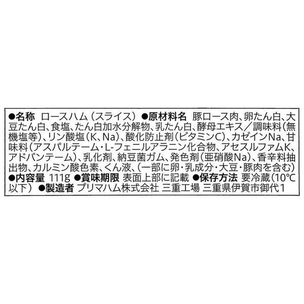 セブンプレミアム 塩分30%オフロースハム 37g×3