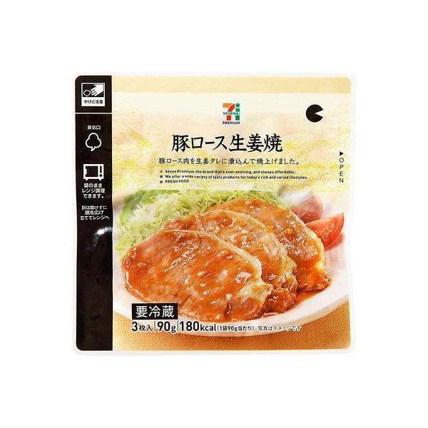 セブンプレミアム 豚ロース生姜焼 90g
