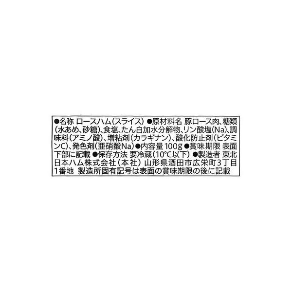 セブンプレミアム ホワイトロースハム (100g)