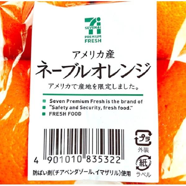 ネーブルオレンジ 1袋(4コ)アメリカ産 セブンプレミアムフレッシュ