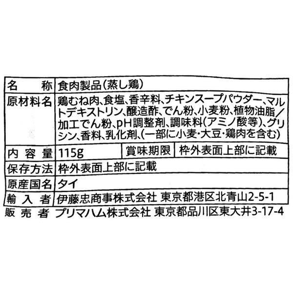 セブンプレミアム サラダチキン (ハーブ) (115g)