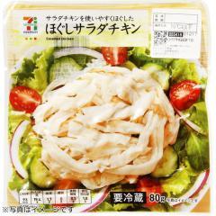 セブンプレミアム ほぐしサラダチキン (80g)